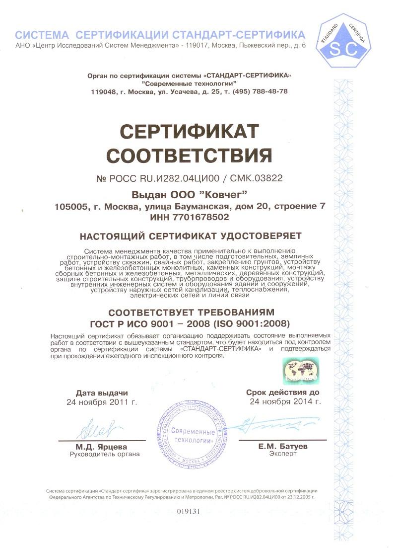 Настоящий сертификат обязывает